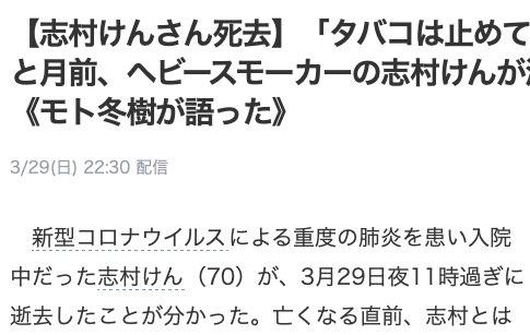 志村けん効果の時系列を記録しておこうと記事を漁ったところ,「3月29日夜11時過ぎに逝去」のニュースが同日夜10時半に配信されていたことがわかって混乱している