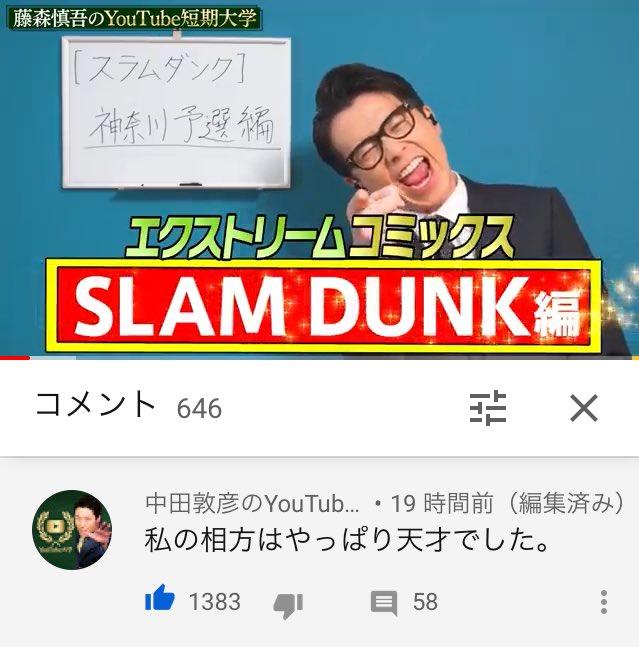 中田 敦彦 ツイッター