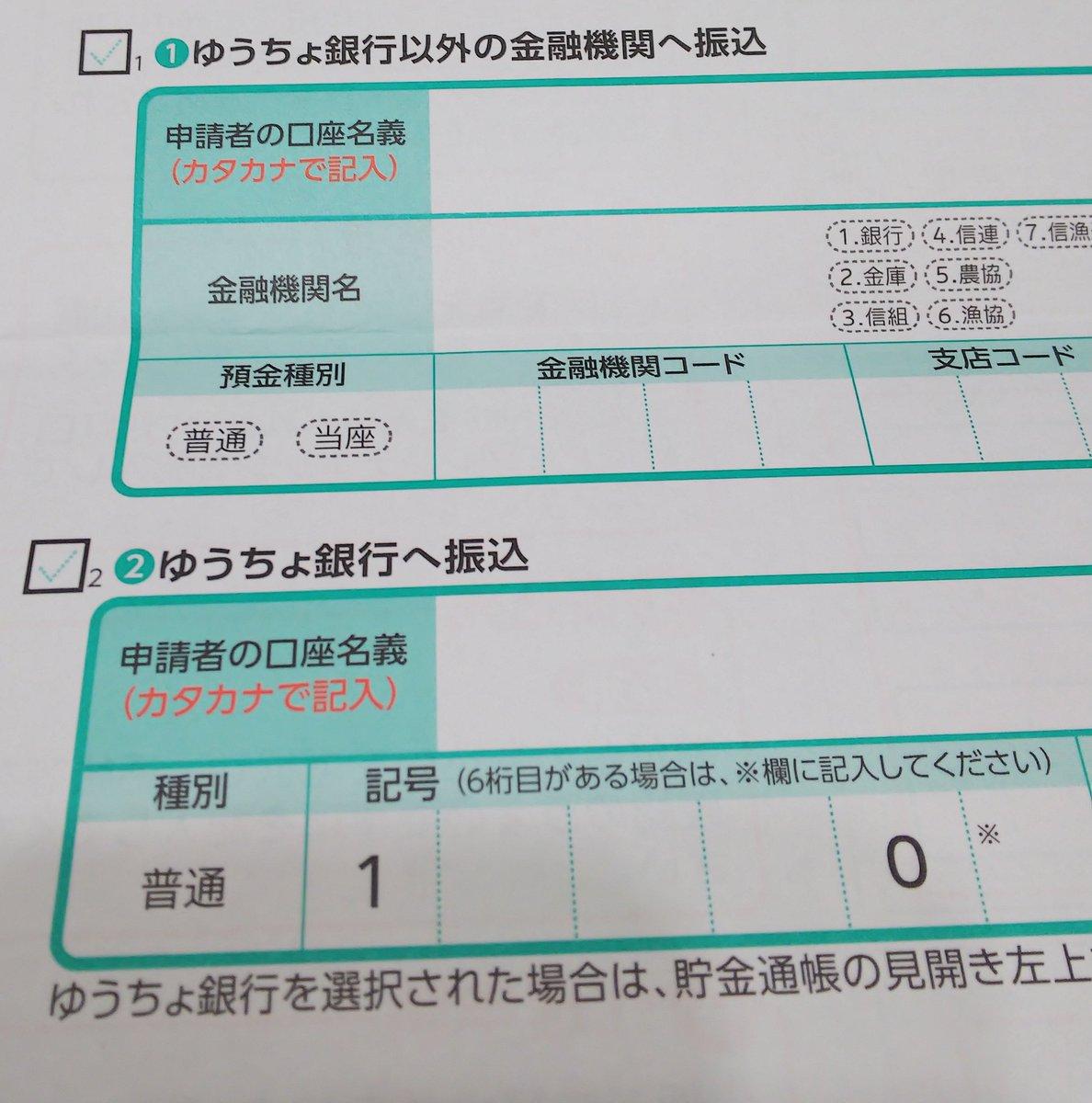 住友 機関 三井 銀行 コード 金融