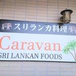 Image for the Tweet beginning: 本日のランチ。スリランカ料理のお店Caravanに行ってきた。おまかせチキンプレートを注文。見た目とても美しい。魚介系の香りがふわっとする優しい味のカレー。混ぜ混ぜしながら味を楽しみました。 #静岡カレー旅 #富士宮エール飯