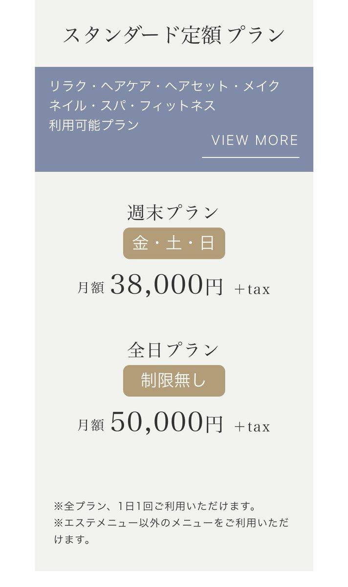 え、待って、美容のサブスク!!?こんなの待ってた😭😭月5万円だったら全然元取れるんじゃないか?!美容室だけ〜とかではなく、スパとかネイルとかも通い放題っていうのがめちゃくちゃいい✌️即、アプリDLした(笑)
