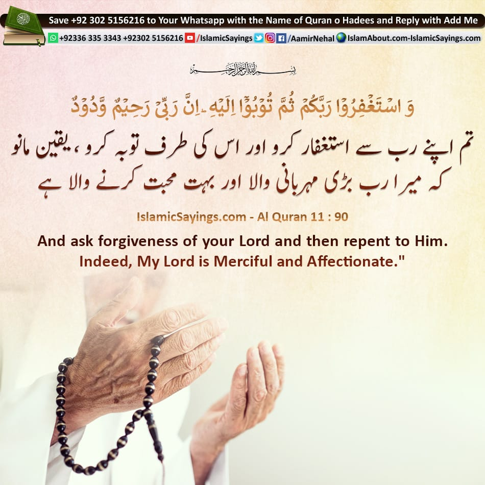 """Allah  love people  who  ask for forgiveness "" #islam #Muslims #islamicpic.twitter.com/0aPCIJnyme"