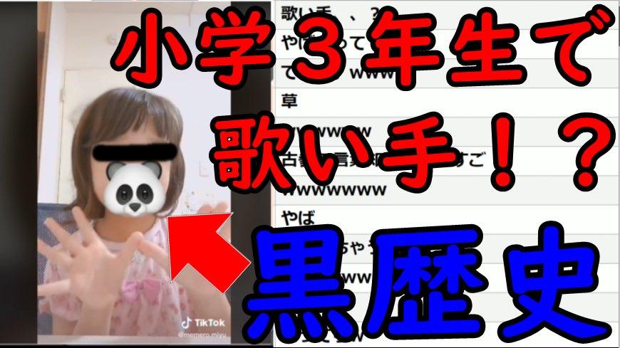 【歌い手】小学3年生で歌い手になろうとしてる女の子がやばいwww 動画→  #拡散希望