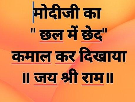 @ianuragthakur @narendramodi @AmitShah @PMOIndia @AmitShahOffice Magnificant @narendramodi 2.0 https://t.co/vnLtRdBpGG