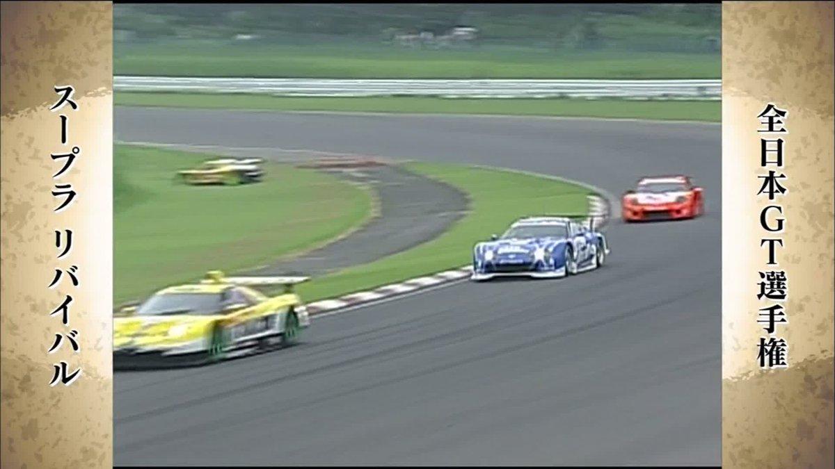 チェッカー降られず1周多めに走ったauセルモスープラがポール・トゥ・ウィン☺️ジュワッチ!👏👏👏スープラリバイバル全日本GT選手権 2002 第5戦 富士スピードウェイ 決勝配信中👉#supergt #jspoms