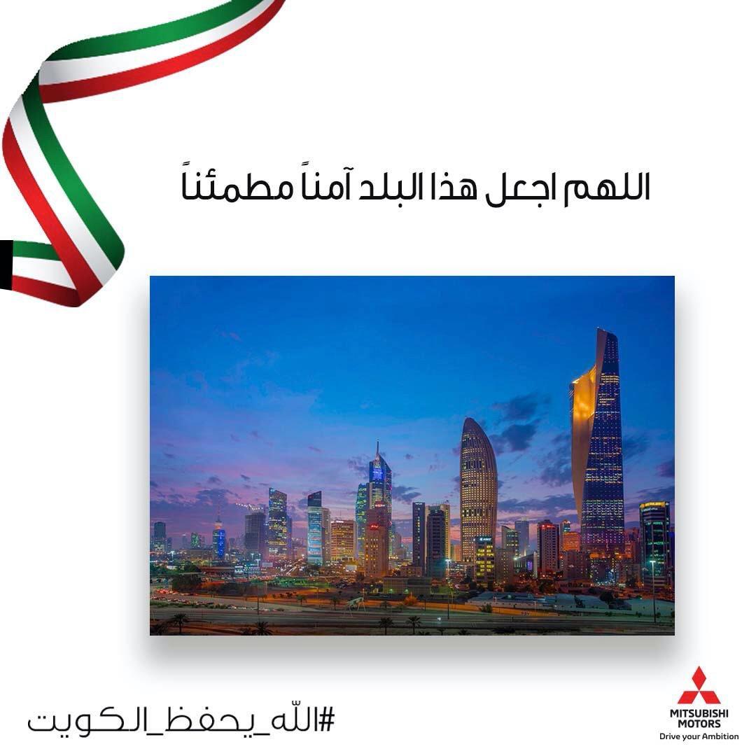 اللهم احفظ الكويت من كل مكروه 🙏🏻  #MitsubishiMotors #DriveYourAmbition #Kuwait #q8 #cars #bestcars #japanese  #الكويت #كويت #ميتسوبيشي #ياباني #بالتأكيد  #Certainly https://t.co/Oe3kNoiMJK