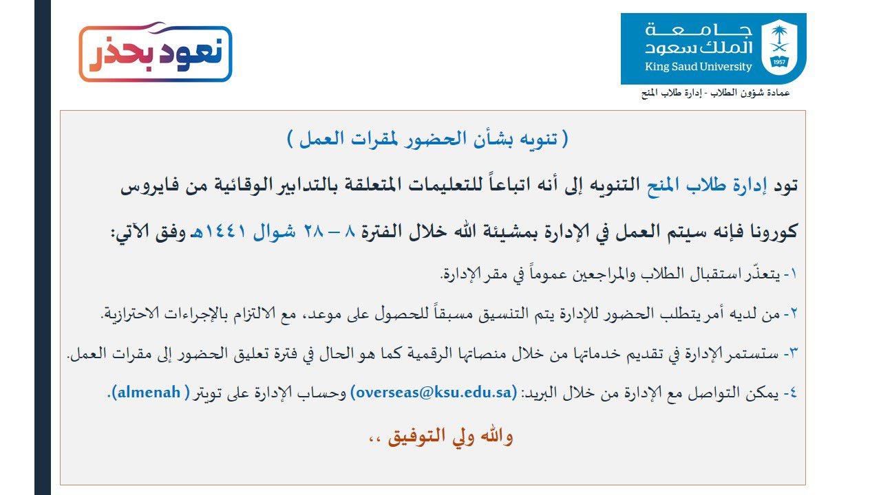 المنح الدراسية لغير السعوديين بجامعة الملك سعود