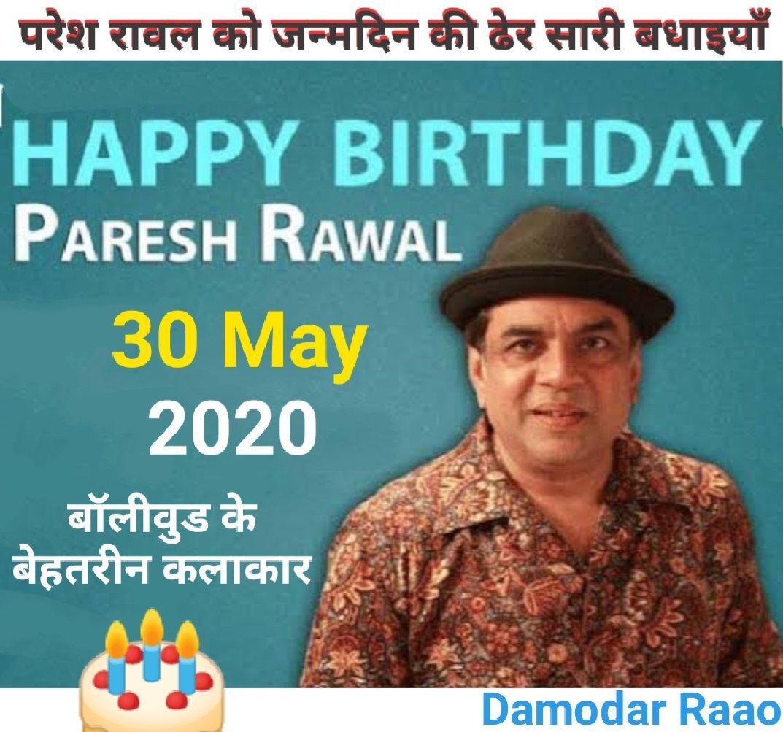 बॉलीवुड के बहुत ही उम्दा कलाकार परेश रावल को जन्मदिन की ढेर सारी बधाइयाँ 🎂💐 Happy Birthday to Paresh Rawal Ji @SirPareshRawal  #happybirthdaytome  #happybirthday #janmdin #Hindimovie #Film #movies #Cinema #Indialove   https://t.co/EGGz88wOpk https://t.co/4VxJUkOmLA