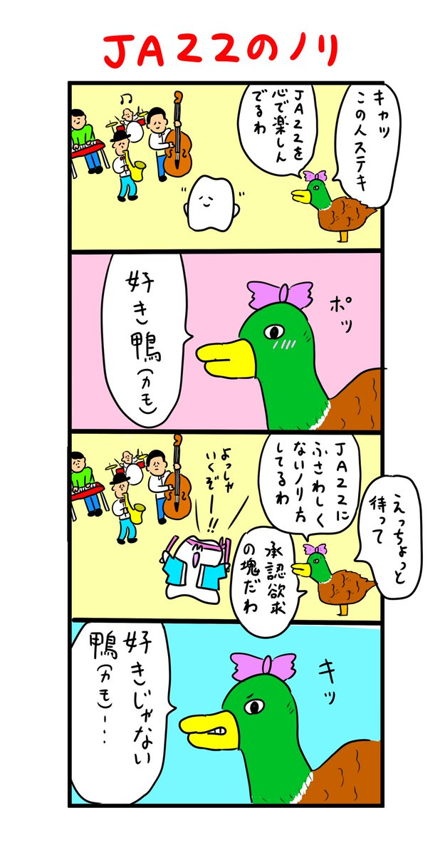 好き鴨(カモ)