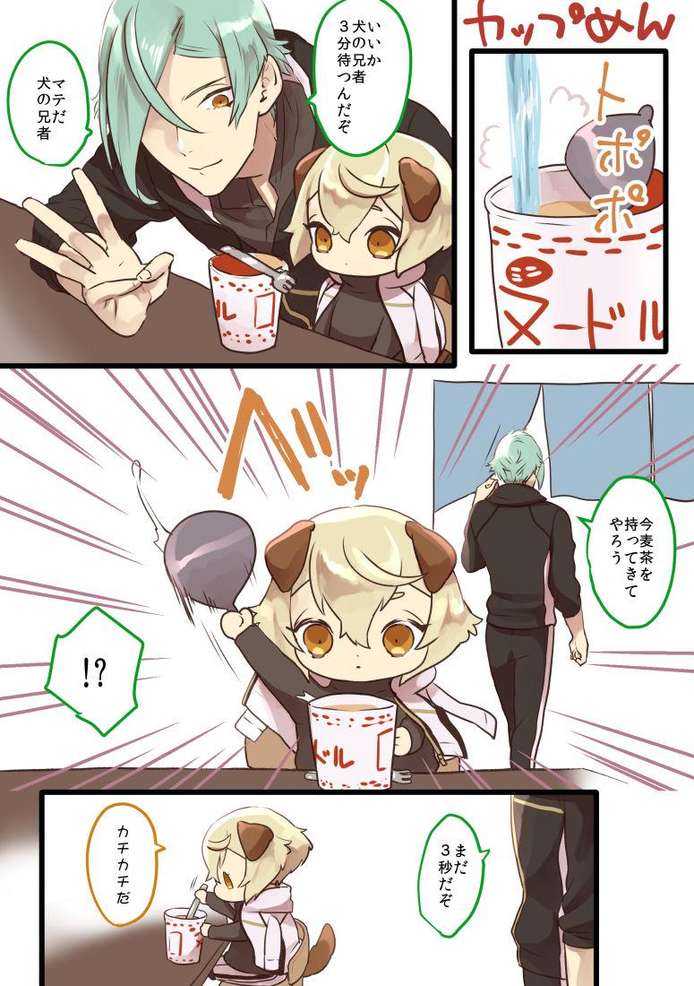【刀犬源氏】初めてのカップ麺