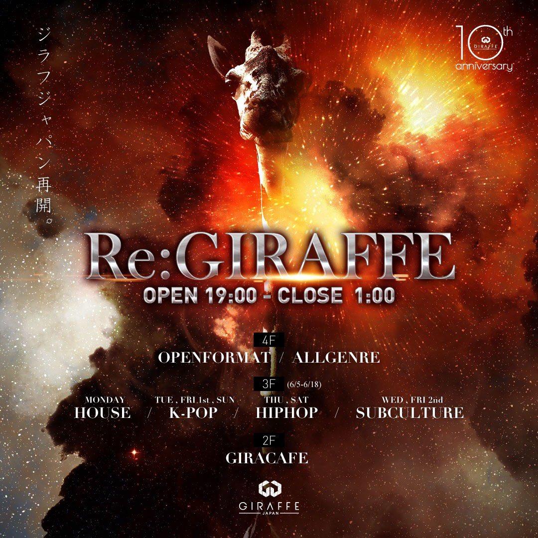 2020.6.5(FRI) OPEN19:00〜CLOSE01:00 Re:START!! 皆様のご支援と励ましにより 6月5日(金) 営業を再開する運びとなりました。 お客様への安心・安全を第一に考え 感染拡大防止にむけた取り組みを徹底した営業を心がけて参ります。 #giraffe #giraffejapan #ジラフ