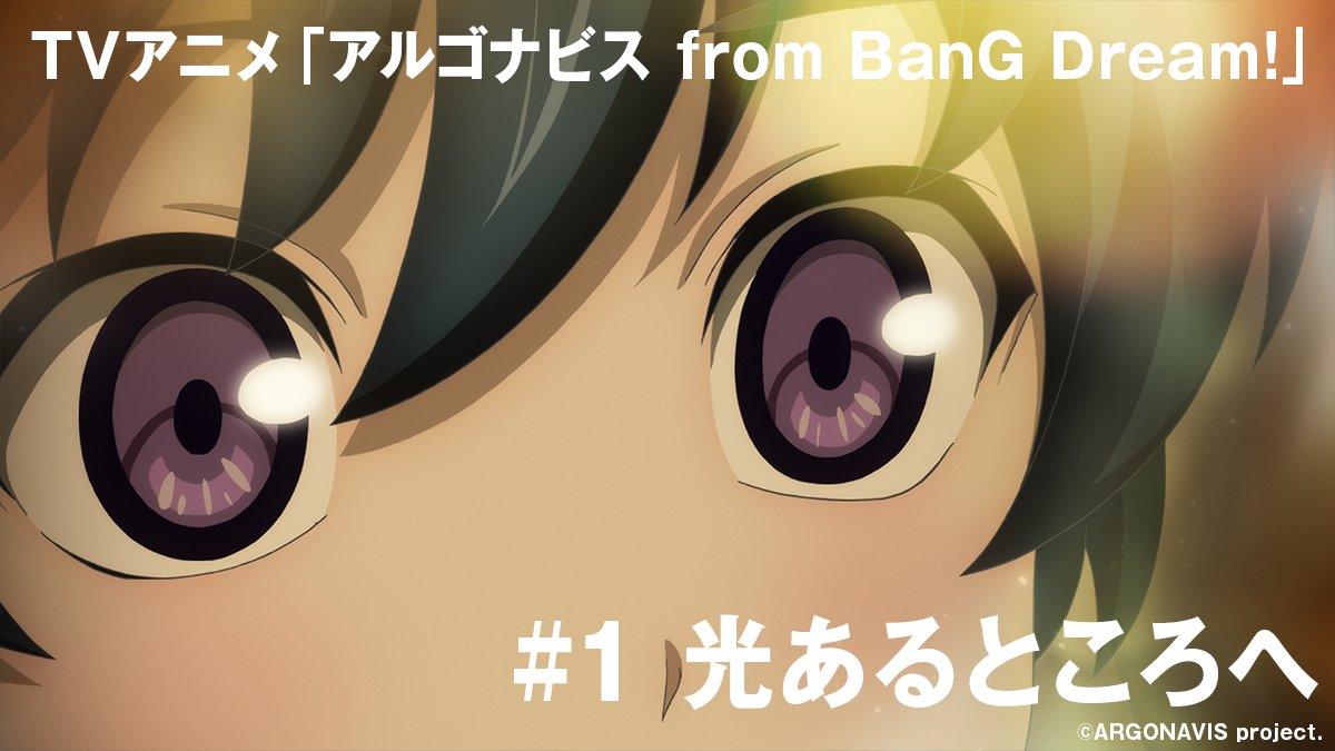 📺TVアニメ「アルゴナビス from BanG Dream!」第1話〜第8話一挙配信🌟スタートしました‼️#1「光あるところへ」本日配信URL👉※YouTubeで無料配信!#アルゴナビス一挙day1 をつけて実況して盛り上がろう!※アーカイブはございません。