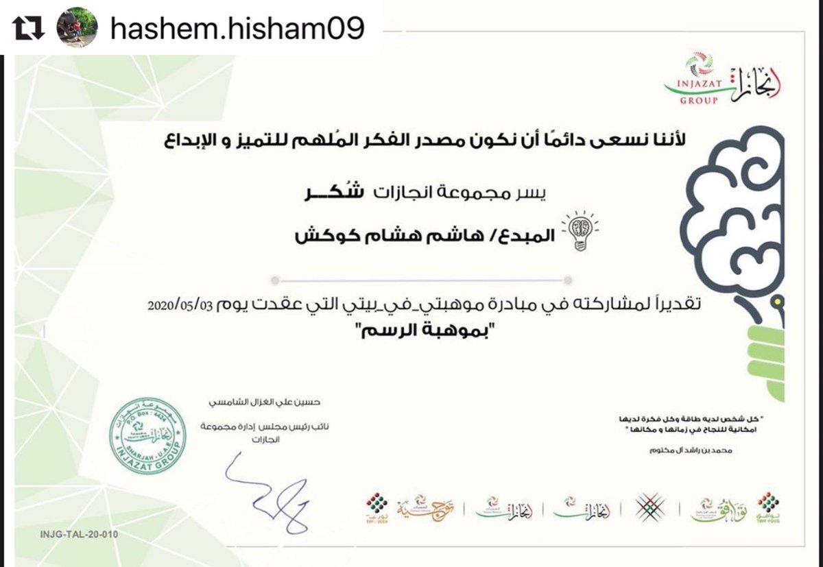 #Repost  من المشارك ( هاشم هشام كوكش)  ・・・ #موهبتي_في_بيتي  #ملتزمون_يا_وطن  #خلك_في_البيت #إنجازات  @injazat_group  يسعدني ويشرفني ان اكون جزءاً من هذه المبادرة الهادفة والمميزة ...