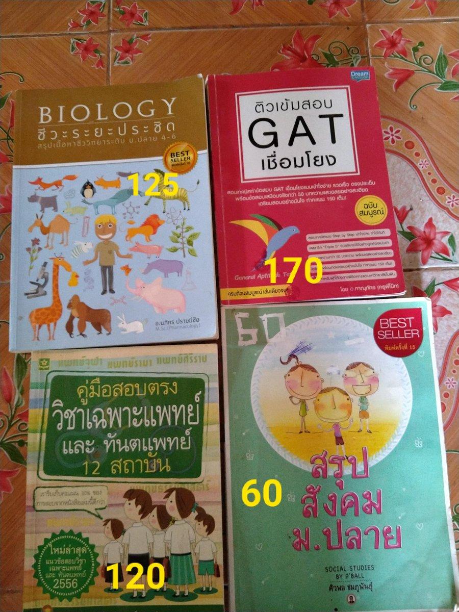 ส่งต่อหนังสือมือสองค้าบบบ สภาพดีทุกเล่ม มีรอยไฮไลท์บ้าง รอยดินสอลบแล้ว สอบถามได้ #dek65 #Dek64 #หนังสือเตรียมสอบมือสอง #หนังสือเตรียมสอบ #หนังสือเตรียมสอบเข้ามหาลัย #หนังสือมือสองสภาพดี #หนังสือเรียนมือสอง #หนังสือมือสองราคาถูกpic.twitter.com/vAkaUFWBXr