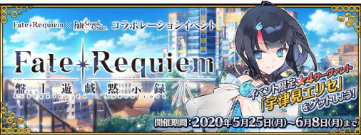 【カルデア広報局より】  期間限定Fate/Requiem×Fate/Grand Orderコラボレーションイベント「『Fate/Requiem』盤上遊戯黙示録」にて、エピローグを開放いたしました。エピローグをクリアして「★4(SR)宇津見エリセ」を正式加入させましょう!詳しくは→ #FGO