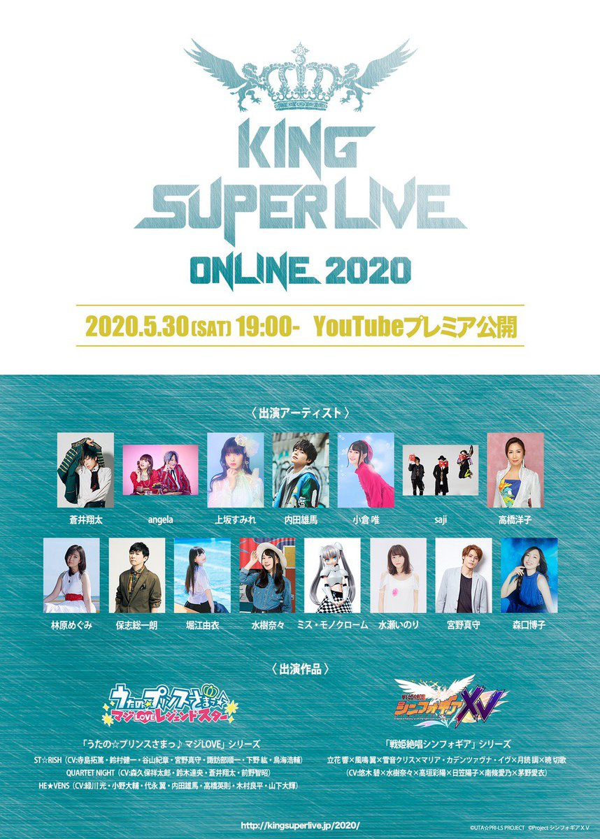 【まもなく配信!】宮野真守が出演する『KING SUPER LIVE ONLINE 2020』は、YouTubeプレミア公開にて、このあと19:00~よりスタート!ライブの感想は#宮野真守 #キンスパ でツイートしてくださいね!配信URLはこちら!