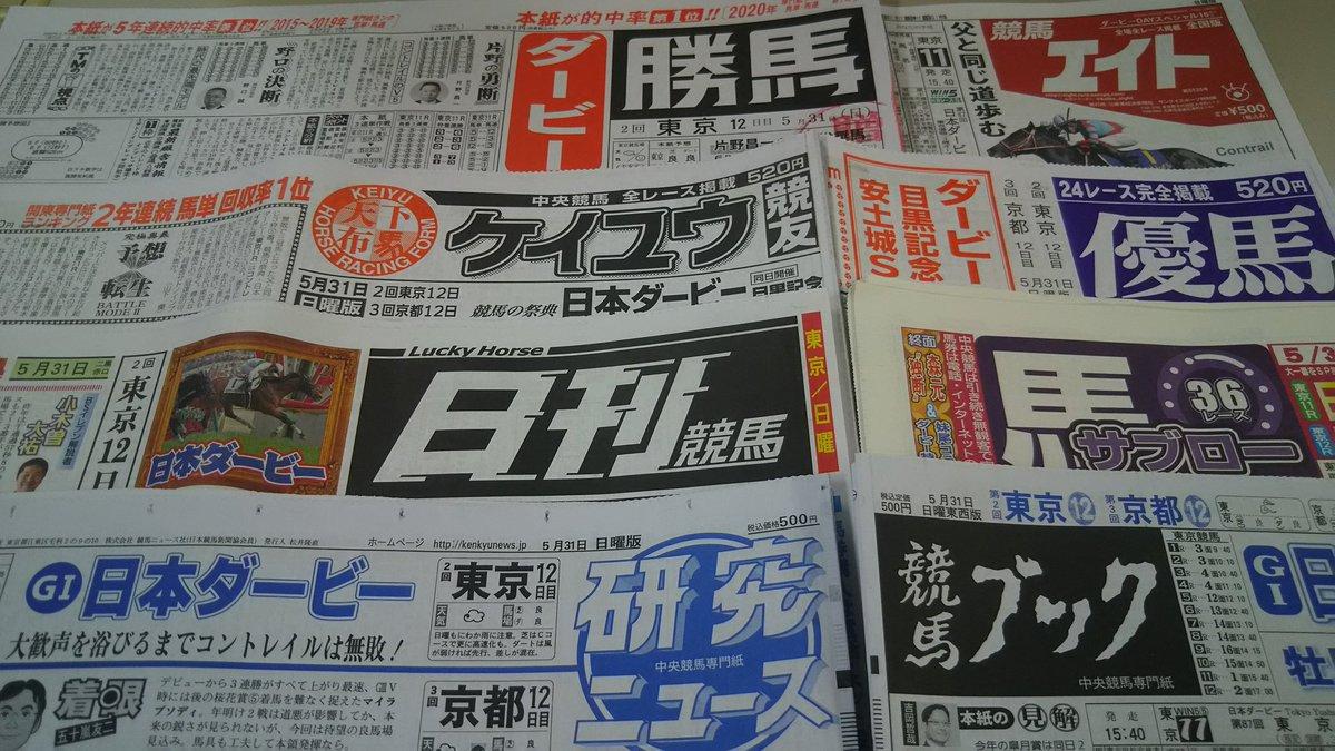新聞 エイト 競馬