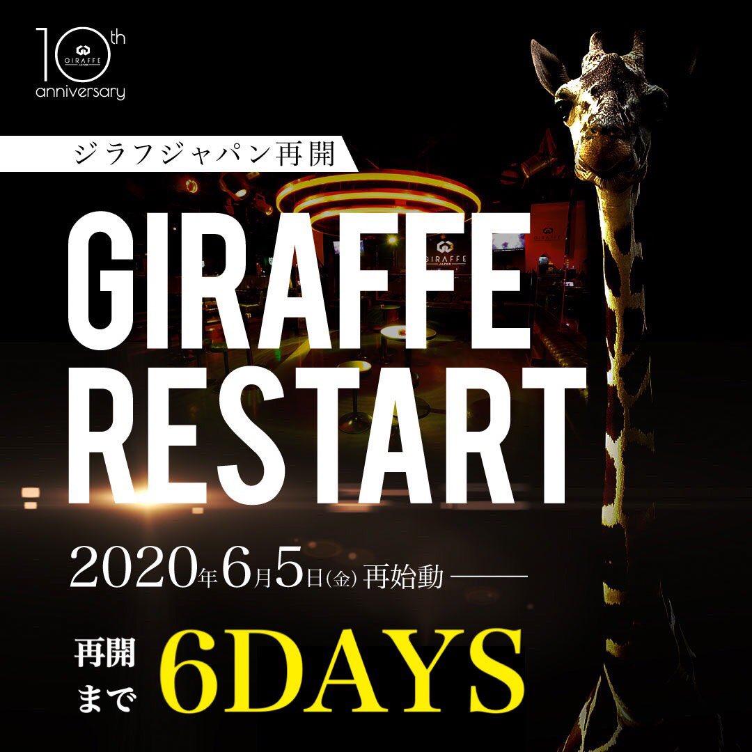 GIRAFFEJAPAN RESTARTまで、 6DAYs 2020.6.5(FRI) OPEN19:00〜CLOSE01:00 Re:START!! 皆様のご支援と励ましにより 6月5日(金) 営業を再開する運びとなりました。 お客様への安心・安全を第一に考え 感染拡大防止にむけた取り組みを徹底した営業を心がけて参ります。 #giraffe #giraffejapan