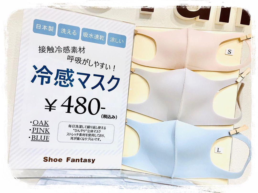 入荷 大阪 マスク 情報