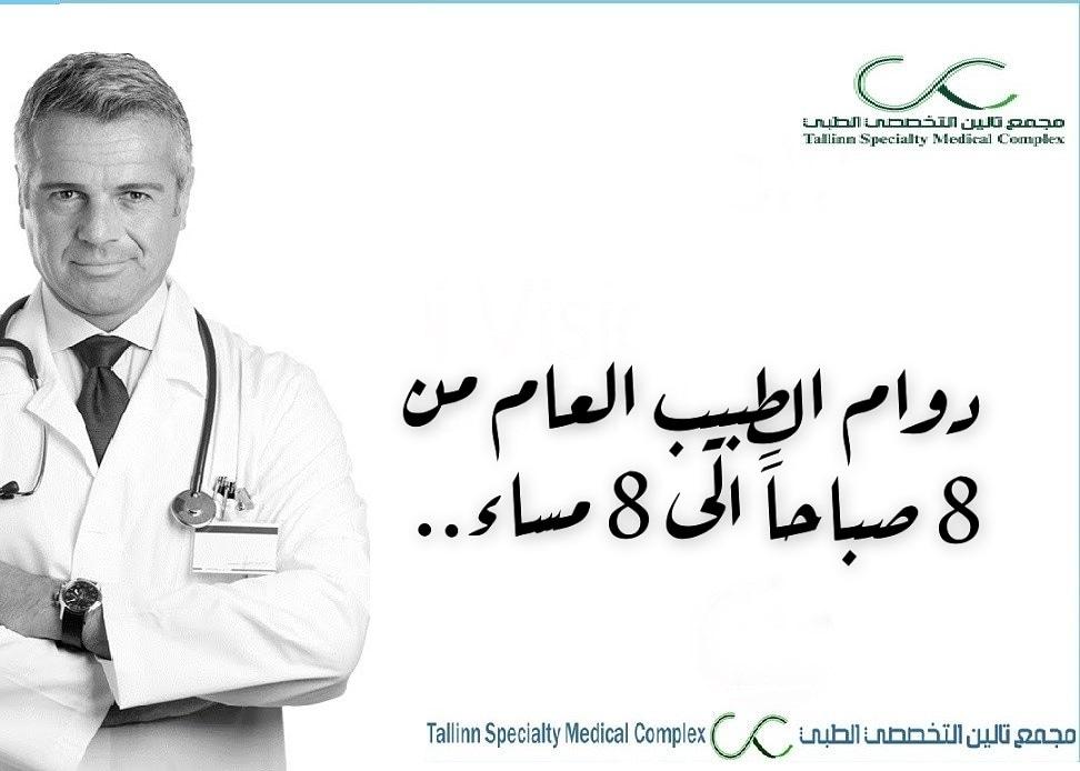 مجمع تالين الطبي