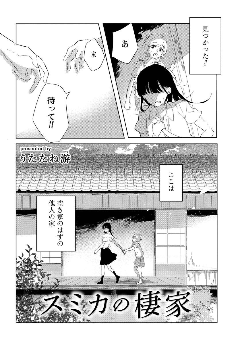 うたたね游 utatane yuuさんの投稿画像