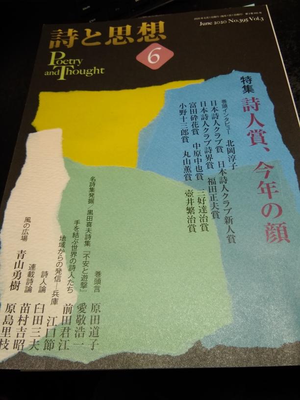 """藪下明博 on Twitter: """"「土手の上で」/藪下明博 『詩と思想』6月号 ..."""