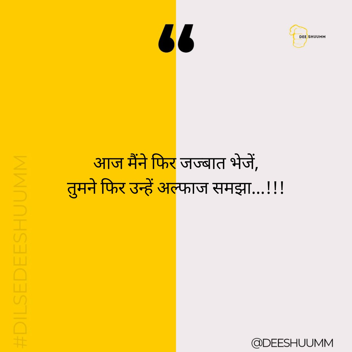If You Feel Connected RT Now! #shayari #love #poetry #urdu #urdupoetry #shayarilover #hindi #shayar #quotes #hindishayari #lovequotes #rekhta #follow #urdushayari #loveshayari #hindipoetry #ishq #poet #like  #shayri #poetrycommunity #instashayari #sad #poem #mohabbat #deeshuumm https://t.co/XmGqChowHz
