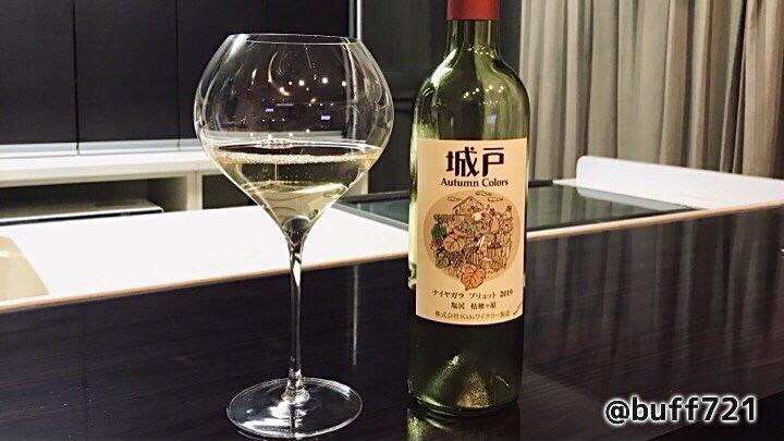 昨日の続きで ナイヤガラ ブリュット2019 正確なテイスティングはできないけど、 素敵なワインに出会えて 感謝の気持ちでいっぱい(´∀`*) ごちそうさまでした  #城戸ワイン #オータムカラーズ   #ナイアガラ #白ワイン #ワイン   #Kidoワイナリー #日本ワイン #長野pic.twitter.com/CnV7uDFgbz