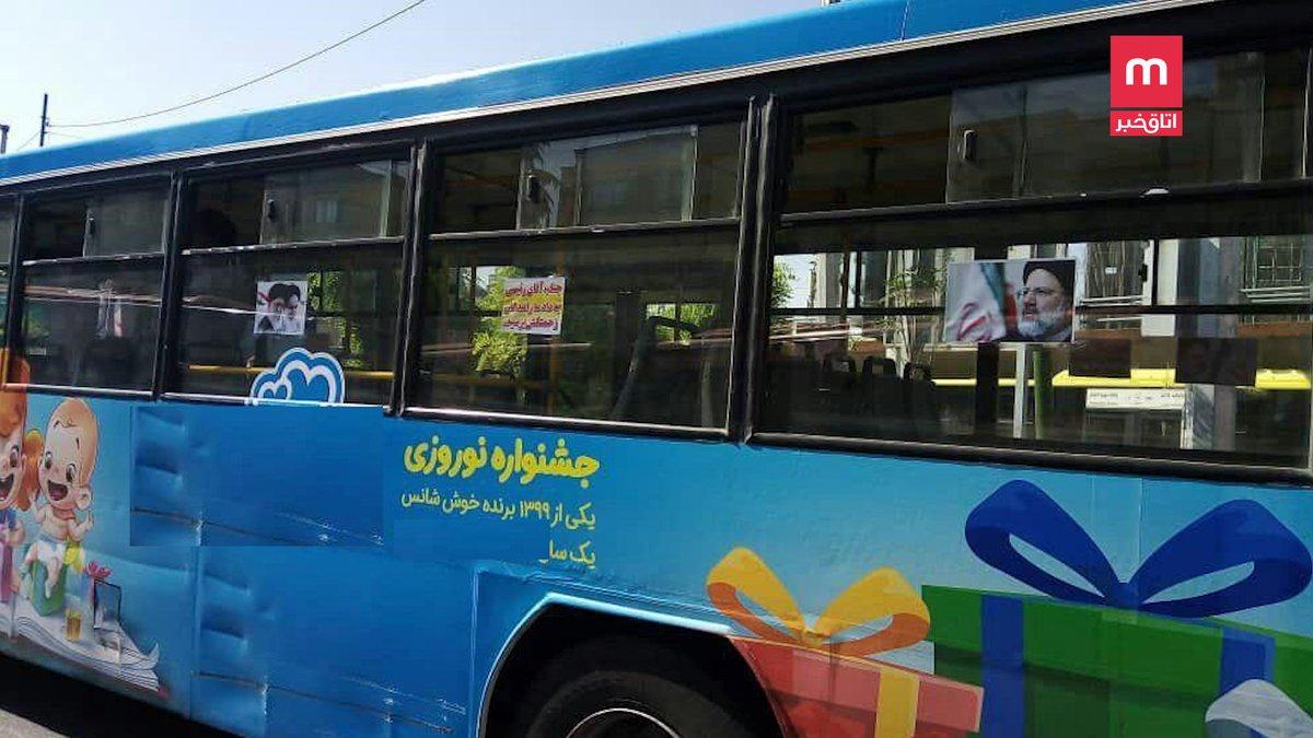 تعدادی از رانندگان ناوگان اتوبوسرانی در تهران در اعتراض به ۵ ماه حقوق معوقه، برچسبهایی روی شیشه اتوبوس خود نصب کرده و از رئیس قوه قضاییه خواستند که پیگیر مطالباتشان باشد. #منوتوخبرpic.twitter.com/ty078mAzBs