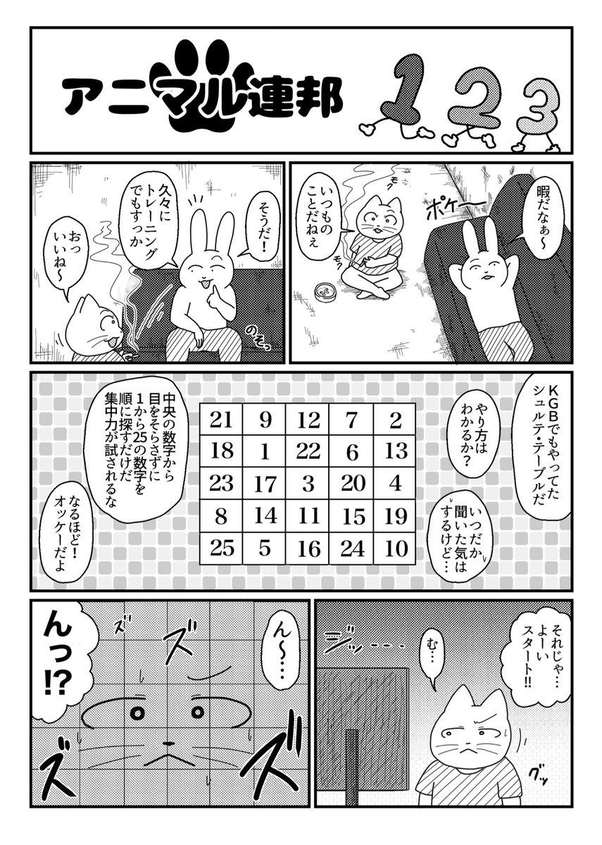 あべまん/6.12ア連単行本発売さんの投稿画像
