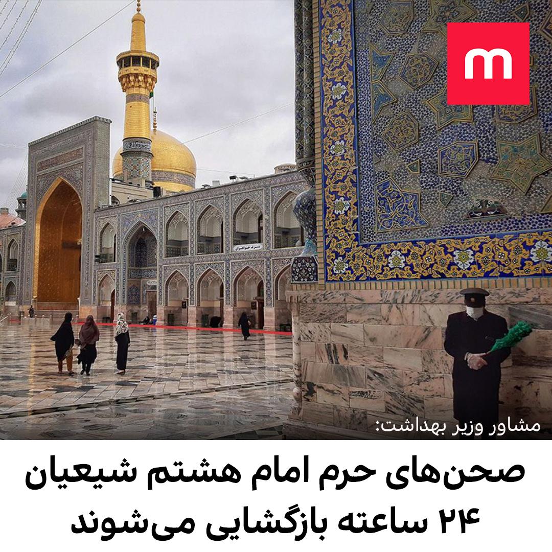 علیرضا وهابزاده، مشاور وزیر بهداشت در توییتر خود از بازگشایی صحنهای حرم امام هشتم شیعیان به صورت بیست و چهار ساعته با رعایت پروتکلهای بهداشتی و دستورالعملهای تدوین شده خبر داد  #منوتوخبرpic.twitter.com/zfj3hzPkMP