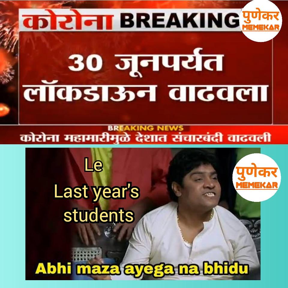 #maharashtra #marathicomedy  #mumbai #mumbaikar #punekarmemekar #punekar #pune #aurangabad #nagpur #nanded #nashik  #osmanabad #gavthivines #lockdowmemes #sangli #lockdownextended #kolhapur #marathimeme #marathifunny #marathijokes #marathistatus #marathitroll #coronamemespic.twitter.com/gAFCRDJm34