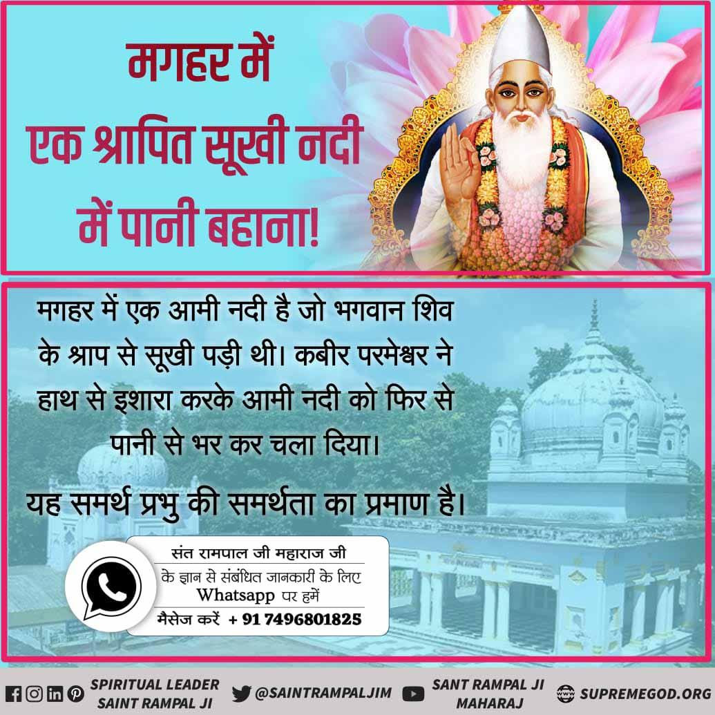 """#कबीरपरमेश्वर_सशरीर_सतलोक_गए Lord kabir left magar and went back to satlok along with his body. Must read """"Gyaan ganga"""" book  for more information and listen  @SaintRampalJi Must watch in sadhna channel 7:30 pmpic.twitter.com/1O0P1lf6zp"""