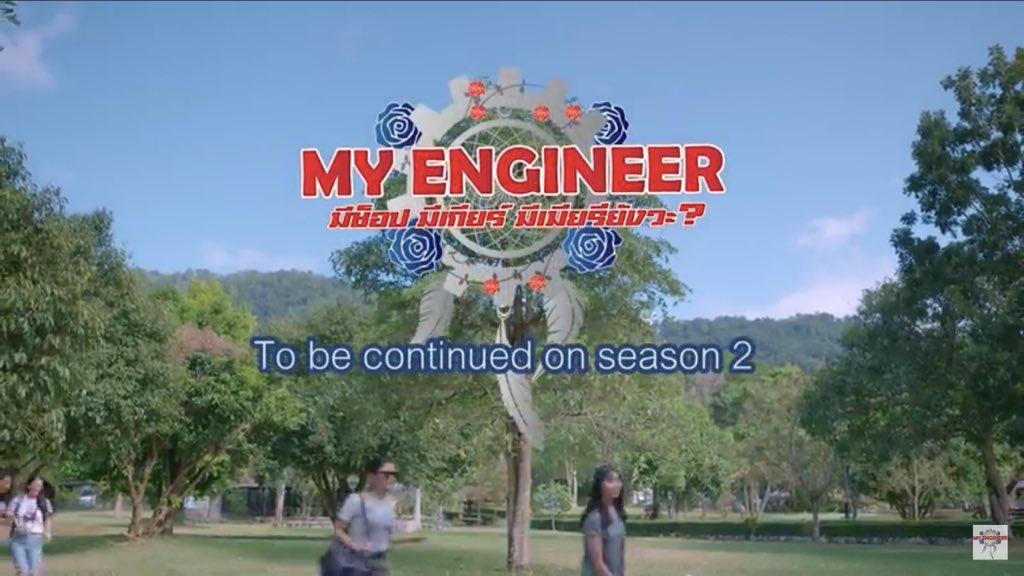 #MyEngineerตอนจบ