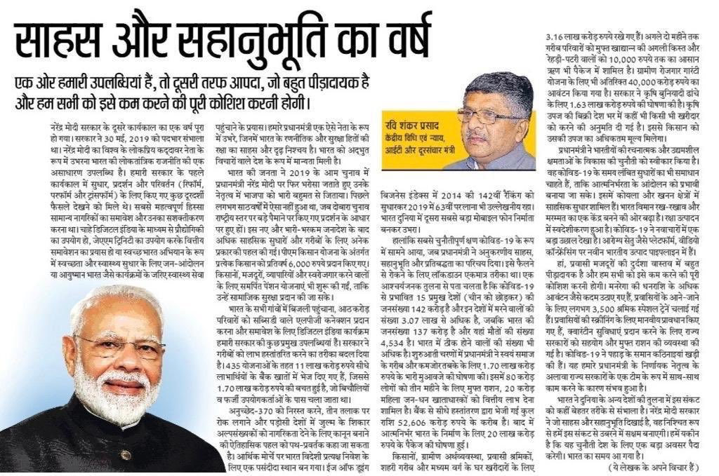 A visionary article by Sh. @RSPrasad ji. India has achieved new heights under PM Sh. @NarendraModi ji in reforms, infra development & inclusive growth through landmark initiatives like #DigitalIndia, #JAM-led financial inclusion, spur in mobile manufacturing & entrepreneurship. pic.twitter.com/cHKRgd6qz8