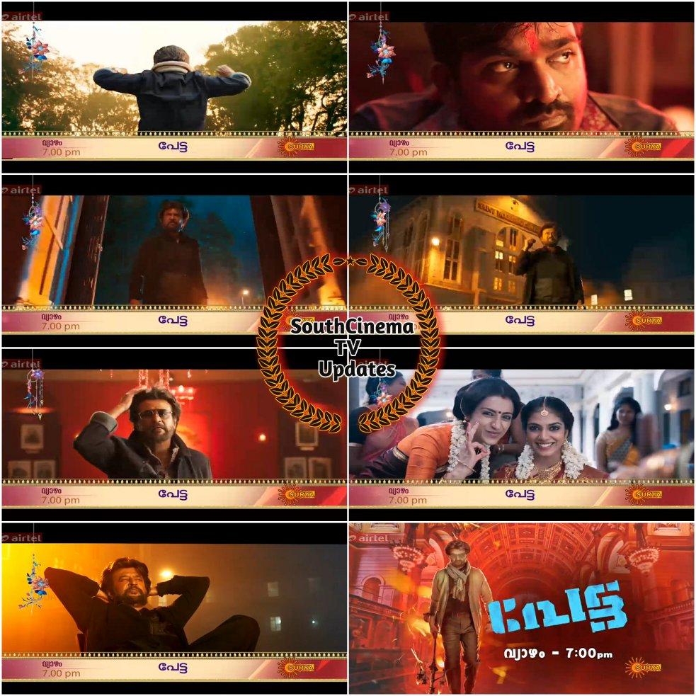 #Sctmu #Update  #SuperStar #Rajinikanth's Blockbuster Family Action Movie #Petta Thursday @ 7PM On #SuryaTV  #thalaivar #vjsethupathi #malavika #trisha #Thalaivar168 #superstar #rajinikanth #makkalselvanforever #rockstaranirudh #MalavikaMohananpic.twitter.com/v895RAzWN1