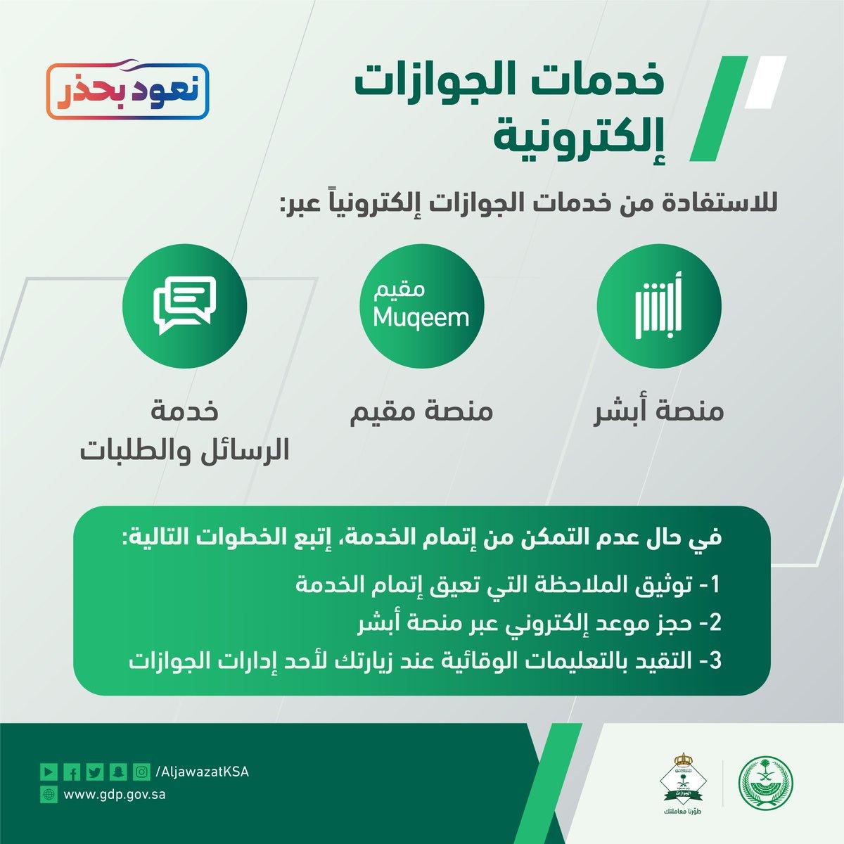 الجوازات السعودية Aljawazatksa Twitter