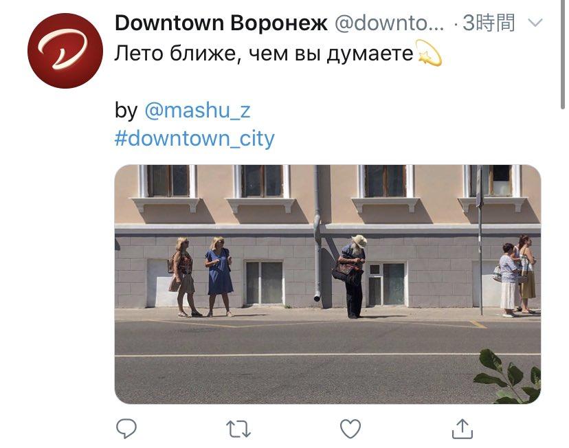 なにこれこわいこんなのツイートしてないけどby @mashu_z ってやめてくれよこわいなロシア語?これ