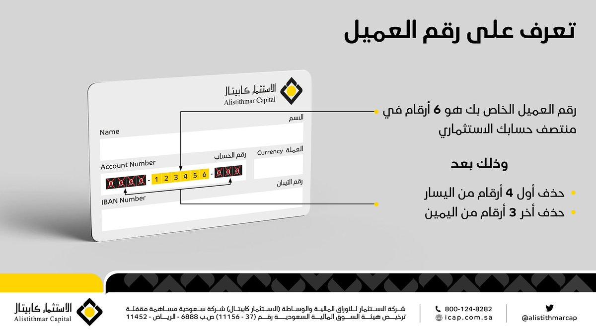 رقم ايبان البنك السعودي 11