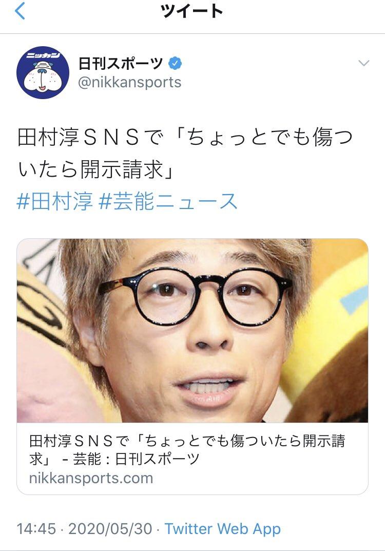 田村 淳 日刊 スポーツ