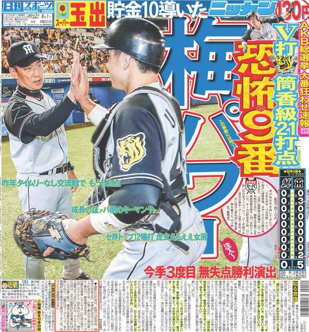 【#阪神 #ちょうど1年前に…】◆17年5月31日 ( #ロッテ、#ZOZOマリン)3年前の今日、交流戦で選手会長の #梅野 がV打。投手陣も好リードして、ロッテ打線を0点に抑えた。#Tigers#おうち時間#StayHome