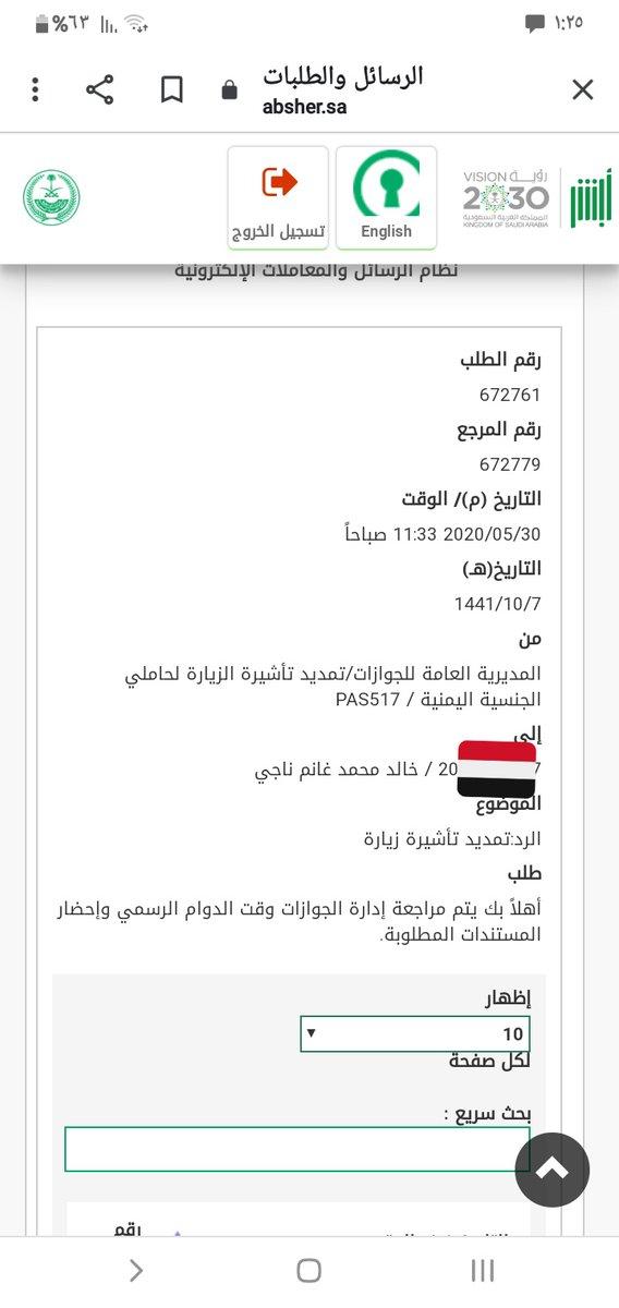 الجوازات السعودية On Twitter تطبيقا للإجراءات الاحترازية والتدابير الوقائية لمنع تفشي فيروس كورونا يسر الجوازات تقديم كافة خدماتها إلكترونيا عبر منصتي أبشر ومقيم وعند تعثر تنفيذ الخدمة إلكترونيا يسعدنا استقبال طلباتكم عبر