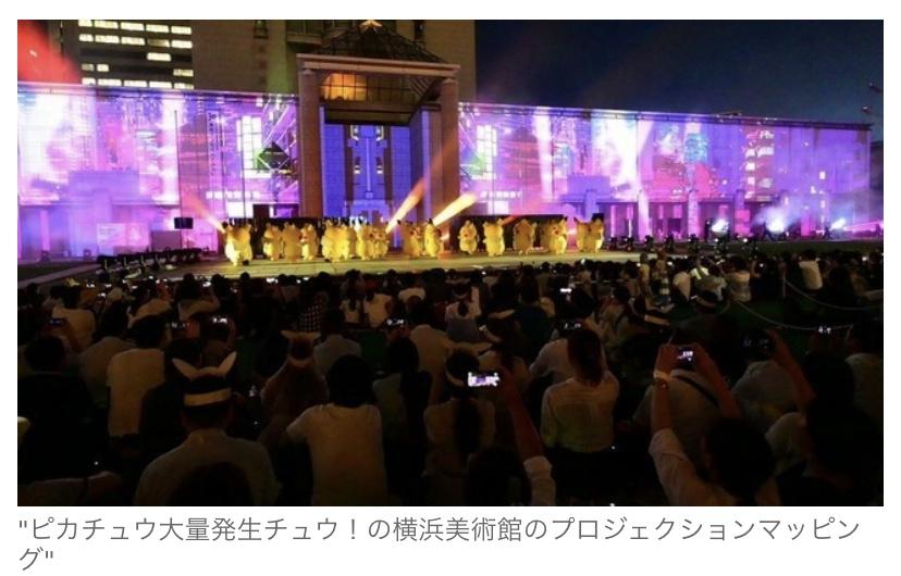 横浜市の2019年観光消費額は過去最高の3,762億円にピカチュウ大量発生チュウ!などのイベント75件の入り込み客数は1790万人