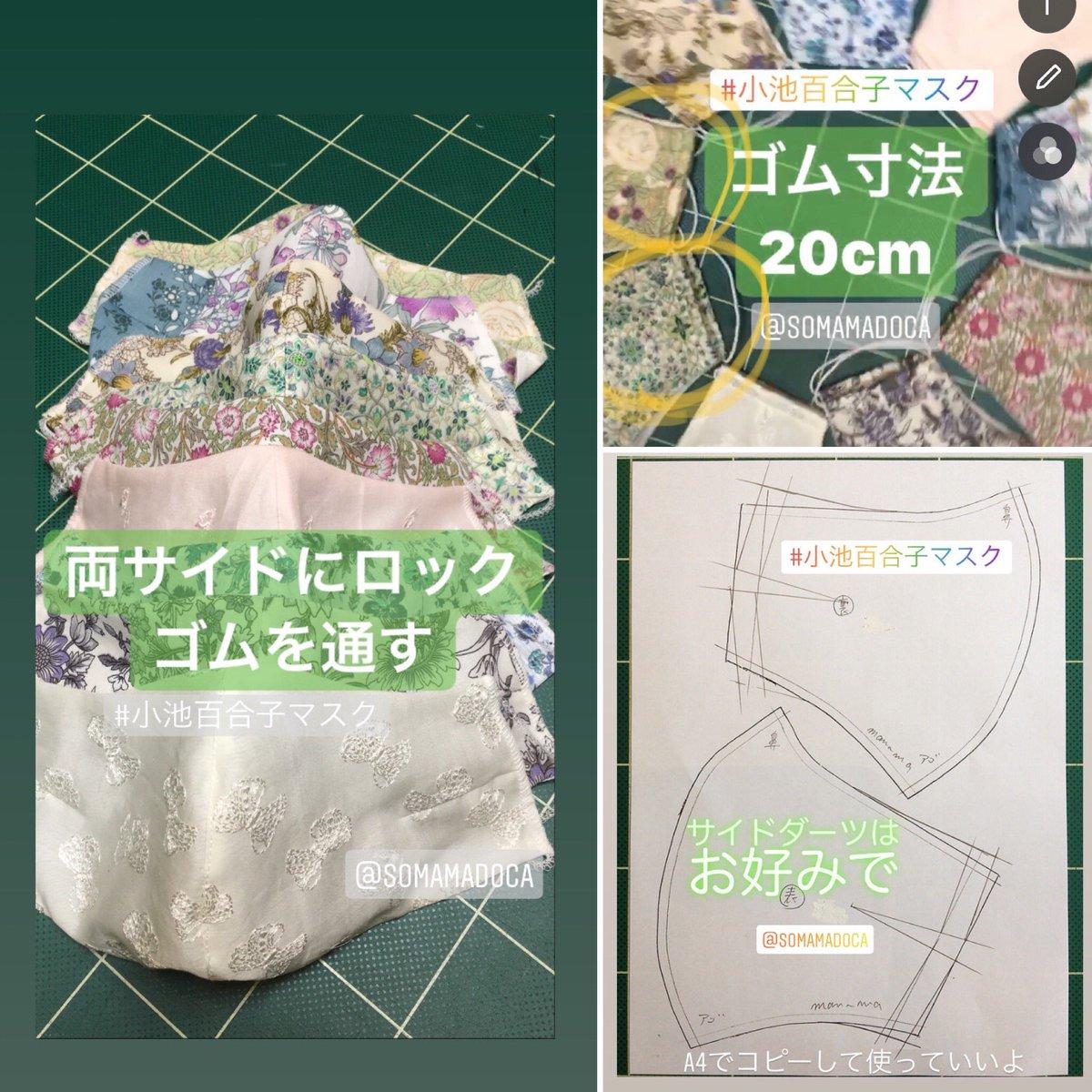 型紙 小池 の 百合子 マスク