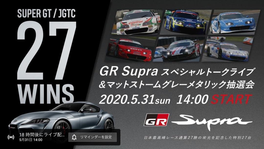今日の14時から『27台限定GR Supra抽選会』Live配信 ー アメブロを更新しました#脇阪寿一#スープラ