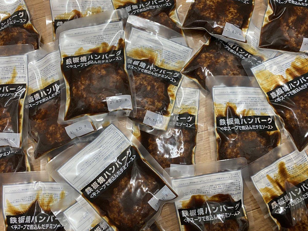 ふるさと納税して、大量のハンバーグが届いた! #福岡県飯塚市1万円寄付pic.twitter.com/qVChiTf3td