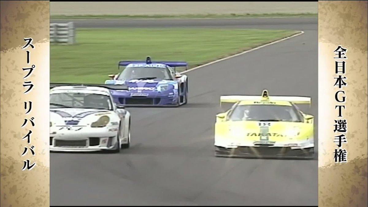 残り3周NSX vs. NSXプライドをかけた戦い🔥TAKATAか、RAYBRIGか...これぞまさに息を呑む展開スープラリバイバル全日本GT選手権 2002 第6戦 ツインリンクもてぎ 決勝配信中👉#supergt #jspoms