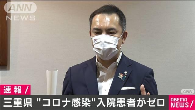 【発表】三重県、新型コロナ感染の入院患者がゼロに三重県の鈴木知事によると、31日に新型コロナウイルスに感染して入院していた患者3人が退院し、ゼロになったという。