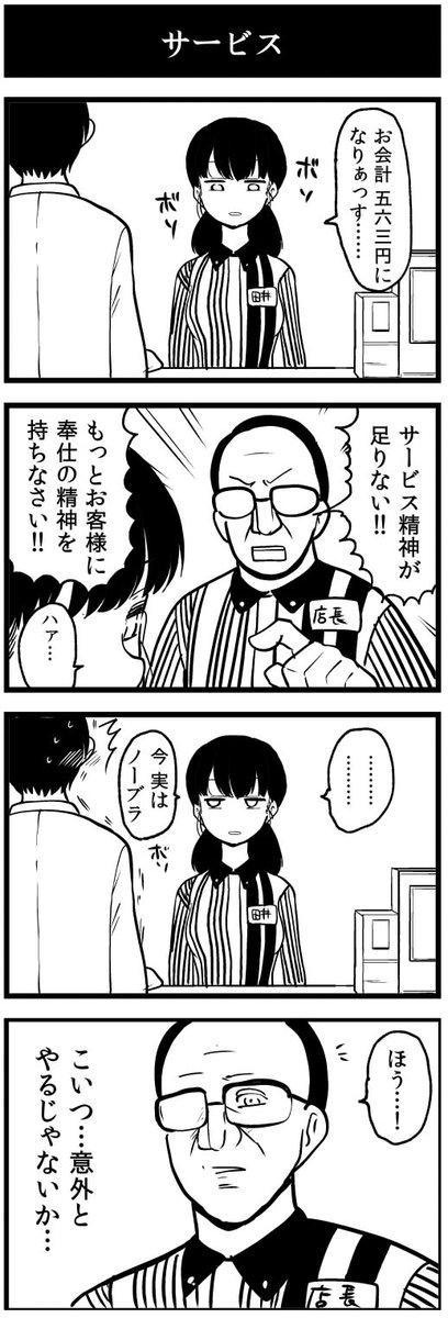 佐藤ショーキ@メイカさん①巻7/8発売さんの投稿画像