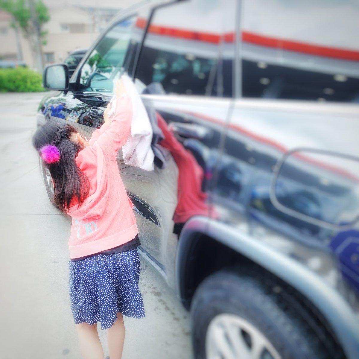 今日は洗車手伝ってくれました(ت)
